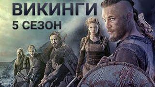 Викинги (Vikings) 5-й сезон (вторая половина 4 сезона) - Трейлер на русском языке (2016)
