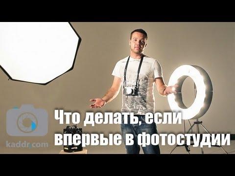 Что делать, если вы впервые в фотостудии - Практикум E10 - Kaddr.com