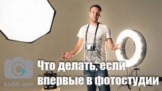Що робити, якщо ви вперше у фотостудії - Практикум e10 - Kaddr.com