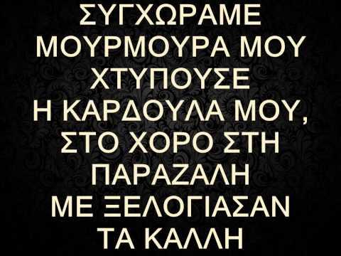 Η μουρμούρα ~ NnikosKaraoke* ~ καραοκε & midi ~ Νίκος Νικολάου