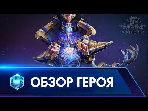 видео: Кел'тузад - Обзор Героя | Русская озвучка | heroes of the storm