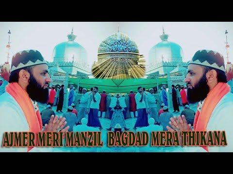 HAFIZ HASAN ASHARAFI ||by|| AJMER MERI MANZIL HAI THIKANA=અજમેર મેરી મંજીલ બગદાદ હૈ ઠીકાના