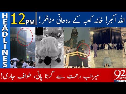 Allah O Akbar! Spiritual scenes of Kaaba!   Headlines   12:00 PM   30 April 2021   92NewsHD