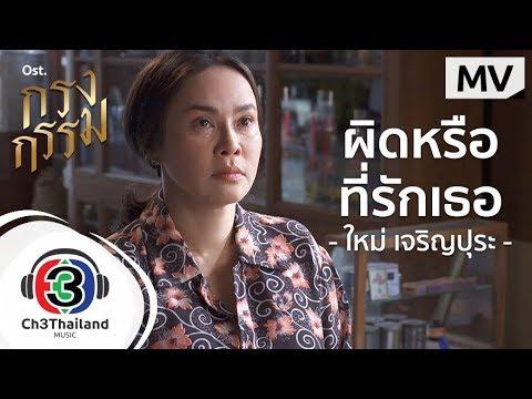 ผิดหรือที่รักเธอ Ost.กรงกรรม | ใหม่ เจริญปุระ | Official MV - วันที่ 06 Feb 2019
