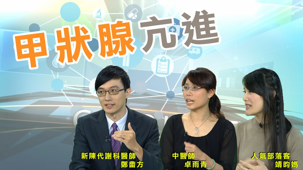 甲狀腺亢進-健康日記GoGo Health