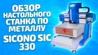 Станок ЧПУ Sicono SIC 330 DSP (Видео Обзор)
