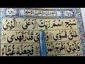 Surah Aala {surah Al-aala Full HD Arabic Text} Learn Quran For Kid's