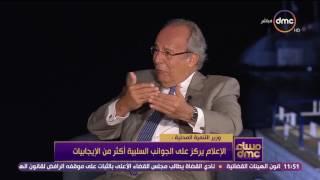 مساء dmc - وزير التنمية المحلية: الإعلام يركز على الجوانب السلبية أكثر من الإيجابيات