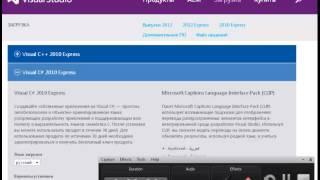 Как скачать Visual C# 2010 бесплатно