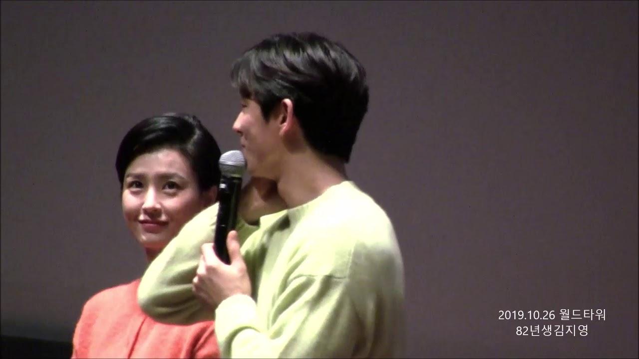 82년생김지영 무대인사 월드타워3 20191026 공유 GongYoo