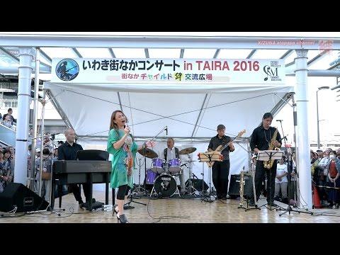 八神純子 New York State Of Mind いわき街なかコンサート#9 2016.10.1
