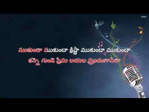 Mukundha Mukundha Krishna Telugu Karaoke Song With telugu lyrics
