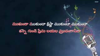 Mukundha Mukundha Krishna Telugu Karaoke Song With telugu lyrics