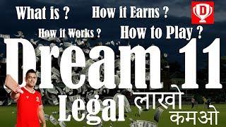 Dream11 | Fantasy Cricket | Is Dream 11 Legal | Dream 11 Fantasy Cricket | Dream11 app