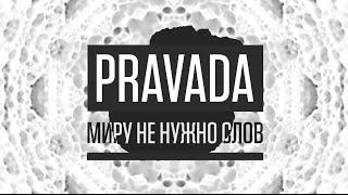 PRAVADA - МИРУ НЕ НУЖНО СЛОВ [2015] - TEASER