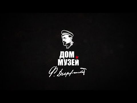 Видеопрезентация музея Феликса Дзержинского в Кировской области