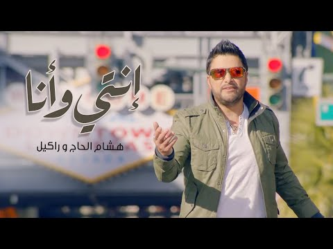 Hisham El Hajj & Rackelle - Enti W Ana [Official Music Video] 2017 / هشام الحاج و راكيل - إنتي و أنا