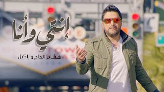Hisham El Hajj & Rackelle - Enti W Ana [Official Music Video] 2017 / هشام الحاج و راكيل - إنتي و أنا