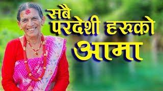 Sabi Pardesi Haru ko Aama / सबै परदेशी हरुको आमा