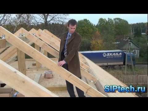 видео: siptech.ru Строительство дома по технологии СИП. Часть 5.