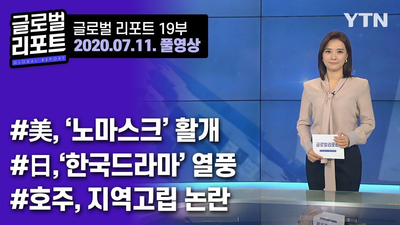 2020년 7월 11일 글로벌 리포트  / YTN KOREAN