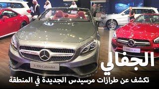 """""""مرسيدس الجفالي"""" تكشف عن 3 طرازات جديدة 2017 في المنطقة """"صور وتقرير"""" Mercedes Benz"""