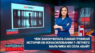 Чем закончилась самая громкая история об изнасиловании 7-летнего мальчика из села Абай?