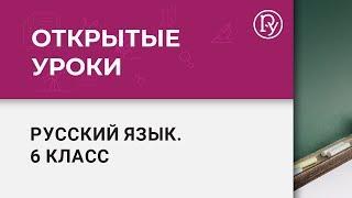 Открытый урок русского языка в 6 классе #37