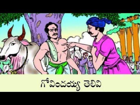 Download గోవిందయ్య తెలివి- Chandamama Telugu Audiobook - చందమామ కథ - Aruna