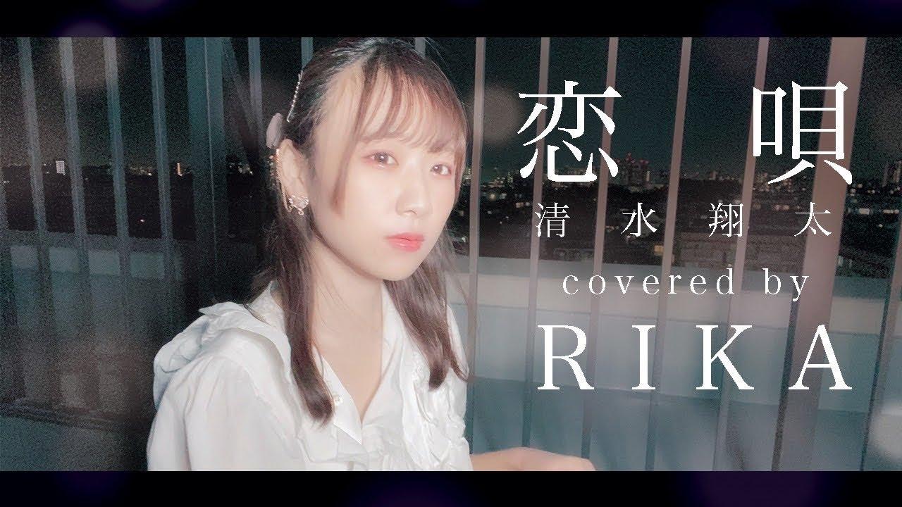 【心を込めて女性が歌う】恋唄/清水翔太 covered by RIKA 【歌詞付き】女性キー#4