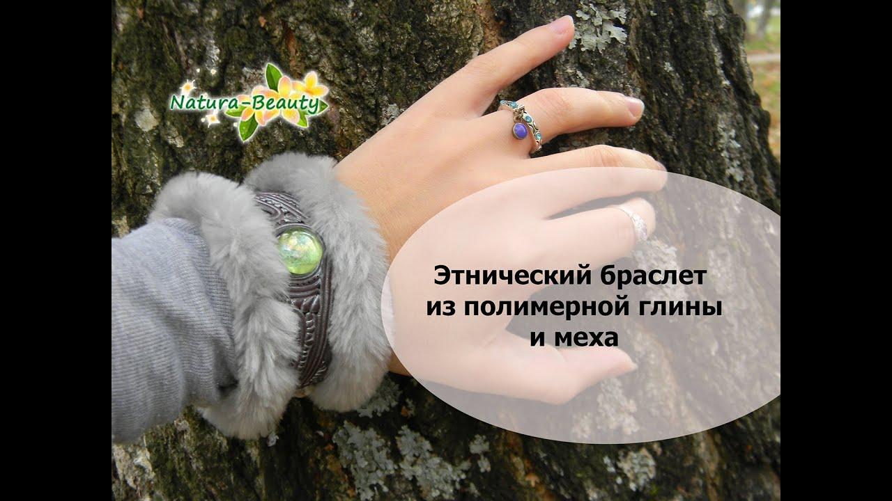 Мастер класс браслеты из меха