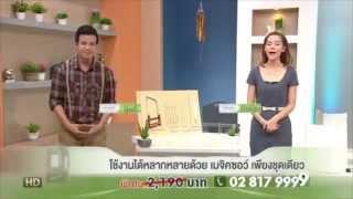 Чудо-лобзик / MAGIC SAW THAILAND