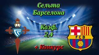 Сельта Барселона Прогноз и Ставки на Футбол 27 06 2020 Испания Примера