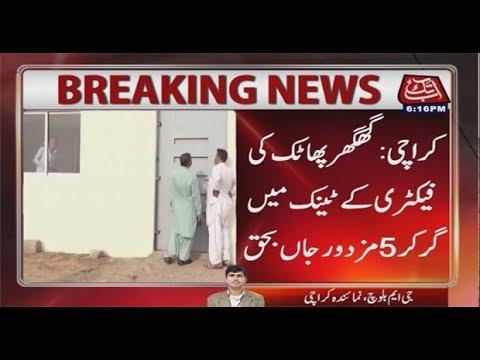 Karachi: Five Laborers Drowned in Water Tank