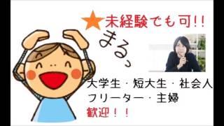 北海道の家庭教師のバイト・アルバイト 求人 募集 得意科目だけでもOK