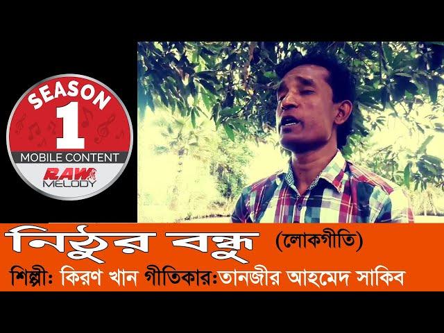 Nithur Bondhu II kiron Khan II Tanzir Ahmed Sakikib II bangla folk song