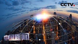 [中国新闻] 研究显示:中美经贸摩擦影响APEC区域经济增速 | CCTV中文国际