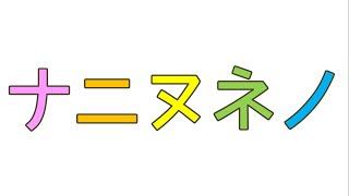 にわとり~ふの知育・幼児教育動画】 カタカナ編 ナ行 【ア行】https://...