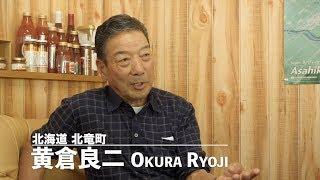 未来のために For the future 北海道における有機農業の先駆者 黄倉良二(おおくらりょうじ)