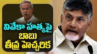 CM Chandrababu Reveals Truths About  YS Vivekananda Reddy Case    ABN Telugu