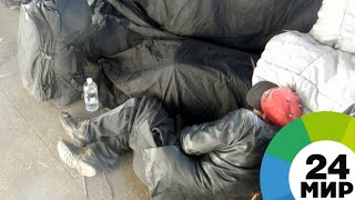 Смотреть видео Парикмахерская и прачечная: как в Москве помогают бездомным - МИР 24 онлайн