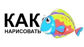 Как нарисовать аквариумных рыбок(Как нарисовать рыбу поэтапно карандашом для начинающих за короткий промежуток времени. http://youtu.be/G6AXwecPqRk..., 2015-06-07T09:36:41.000Z)