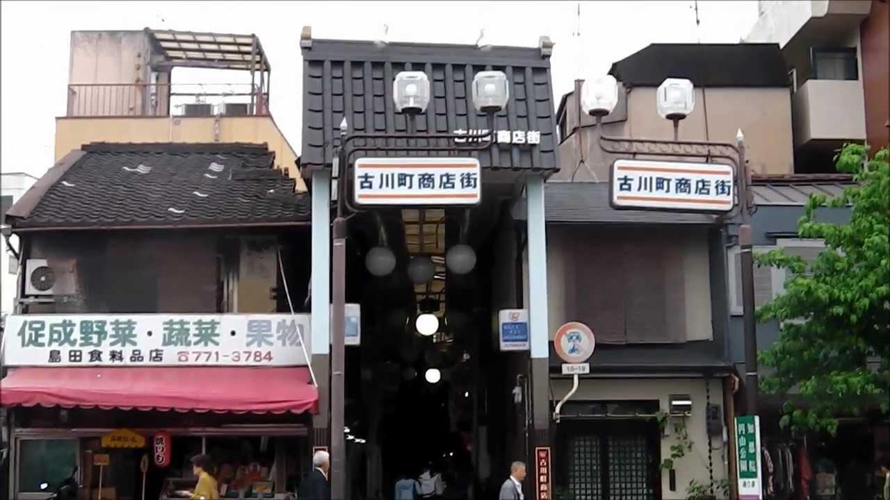 古川町商店街 - YouTube