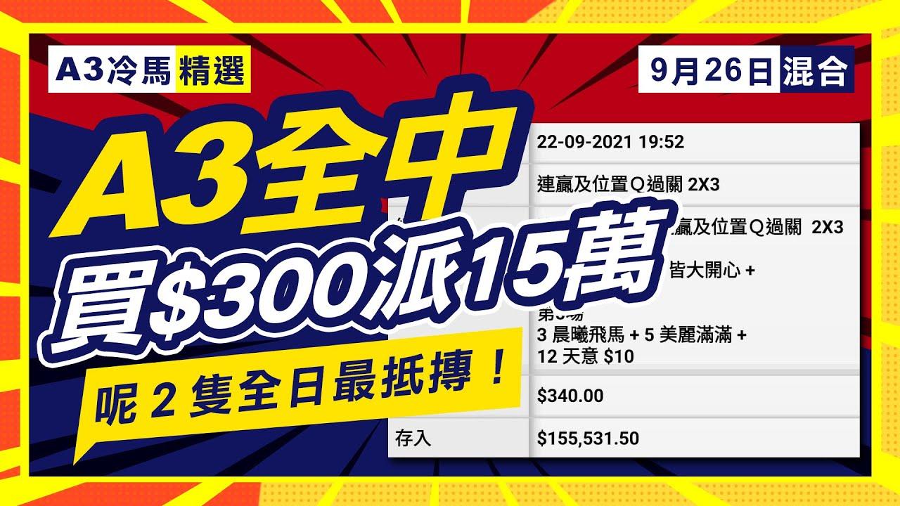 【A3冷馬精選】(9月26日)會員跟買A3!$300派15萬!呢2隻全日最抵摶! 大手升跌 賽馬貼士 堅仔賽馬App 世榮 波仔