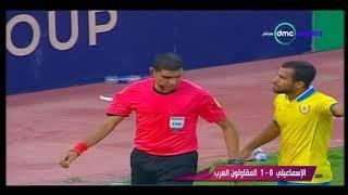 تعليق ك/ حسن المستكاوى على اداء الشوط الاول لـمباراة الاسماعيلي و المقاولون العرب - المقصورة