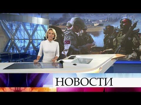 Выпуск новостей в 18:00 от 14.10.2019