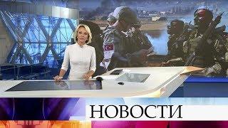 Выпуск новостей в 1800 от 14.10.2019