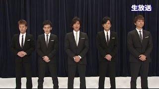 SMAP解散騒動お詫び生放送!5人全員でペコリ