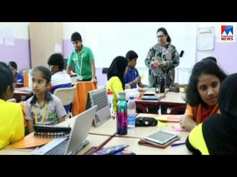 ഹൈ ടെക് സംവിധാനങ്ങളുമായി യു.എ.ഇയിൽ ന്യൂജെൻ സ്കൂളുകൾ   UAE   HI-Tech School
