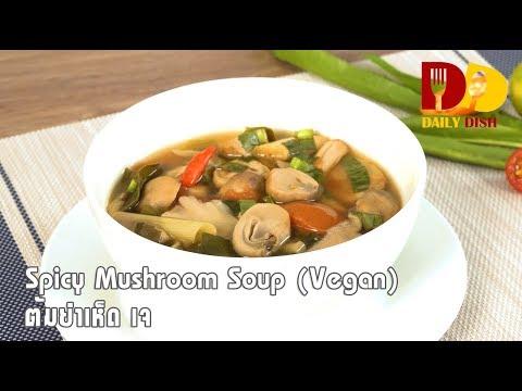 Spicy Mushroom Soup (Vegan) | Thai Food | ต้มยำเห็ดเจ - วันที่ 08 Jan 2019